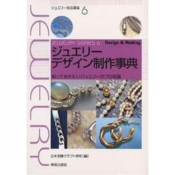 ジュエリーデザイン制作事典 知っておきたいジュエリーのプロ知識/日本宝飾クラフト学院