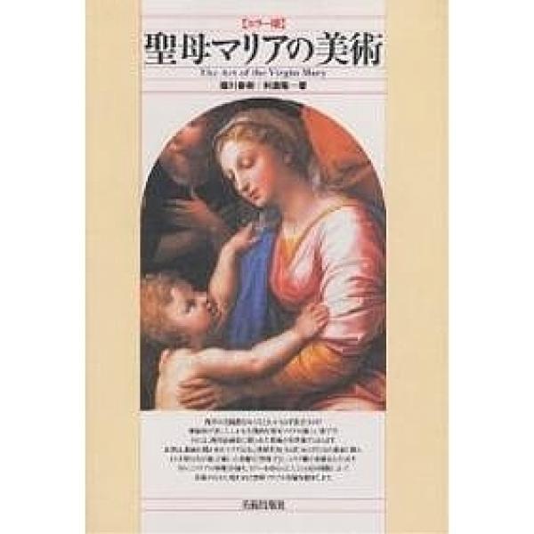 聖母マリアの美術 カラー版/諸川春樹/利倉隆