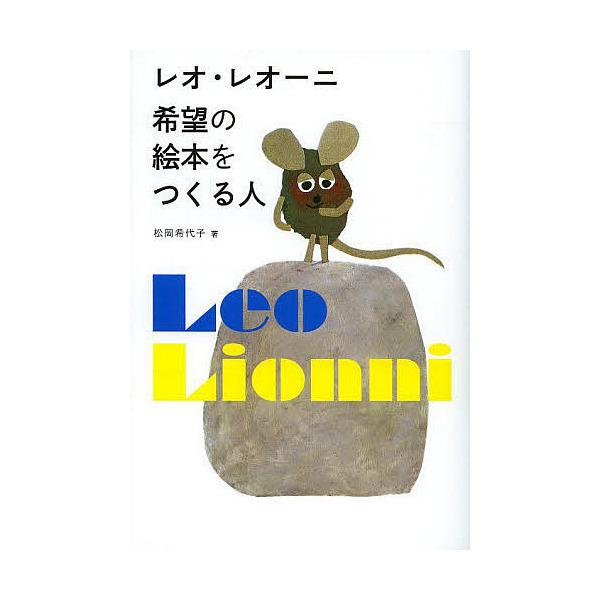 レオ・レオーニ希望の絵本をつくる人/松岡希代子