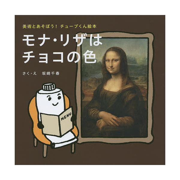 モナ・リザはチョコの色/坂崎千春