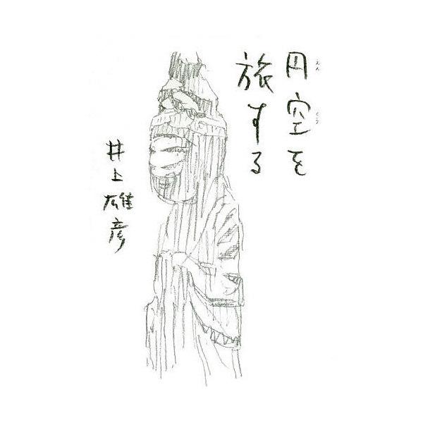 円空を旅する/井上雄彦