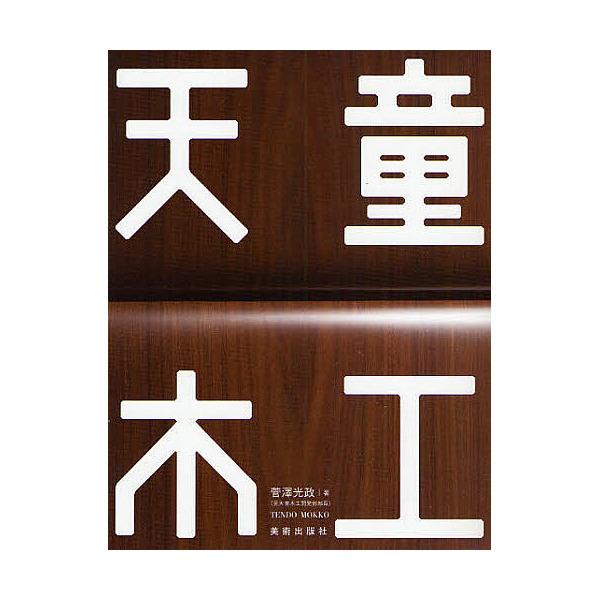 天童木工/菅澤光政