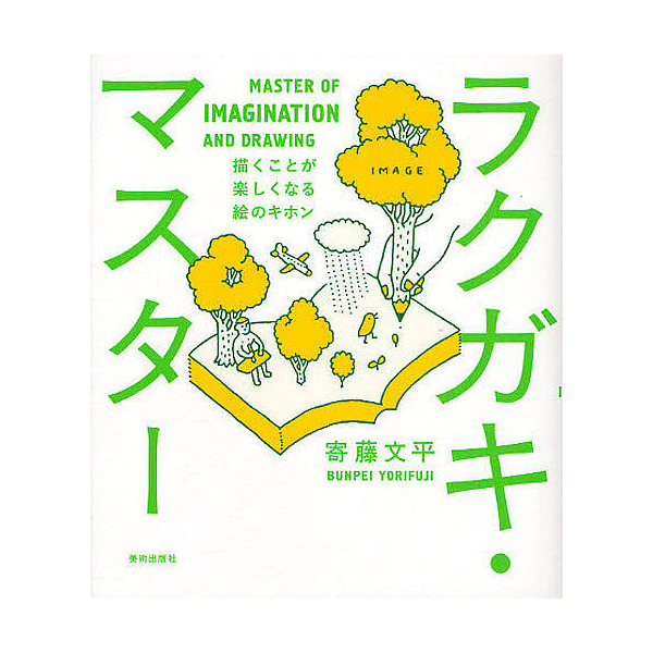 ラクガキ・マスター 描くことが楽しくなる絵のキホン/寄藤文平