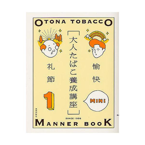 大人たばこ養成講座MINI SINCE 1998 1