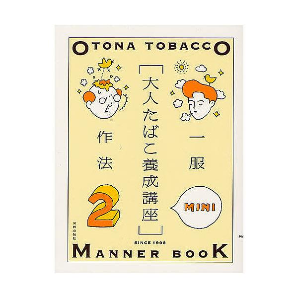 大人たばこ養成講座MINI SINCE 1998 2