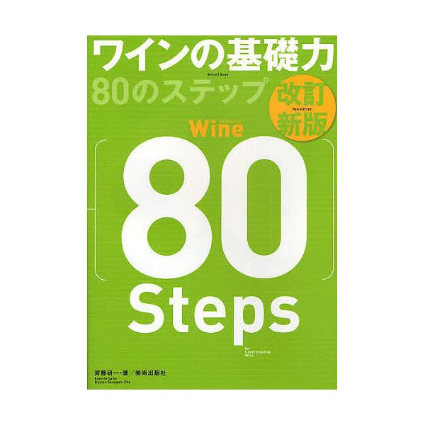 ワインの基礎力80のステップ/斉藤研一