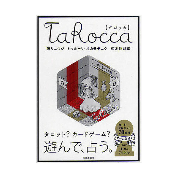 TaRocca Tarot?Card Game?/鏡リュウジ/トゥルーリ・オカモチェク/柿木原政広