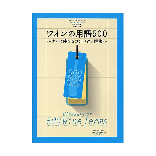 ワインの用語500 すぐに使えるコンパクト解説/斉藤研一
