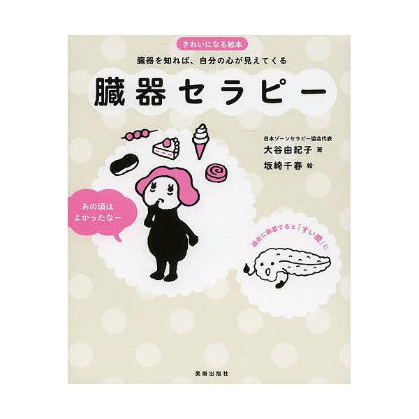臓器セラピー きれいになる絵本/大谷由紀子/坂崎千春/小池弘人