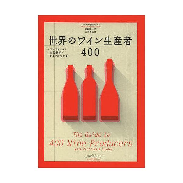 世界のワイン生産者400 プロフィールと主要銘柄でワインがわかる/斉藤研一