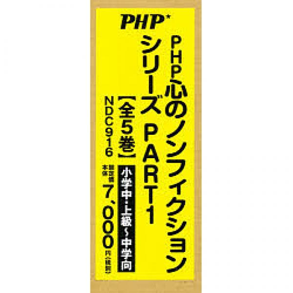PHP心のノンフィクションシリーズ PART1 5巻セット/白石仁章