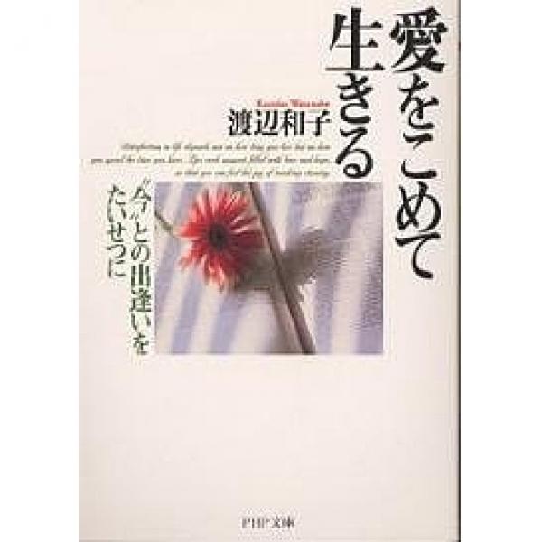"""愛をこめて生きる """"今""""との出逢いをたいせつに/渡辺和子"""