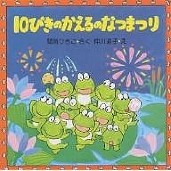 10ぴきのかえるのなつまつり/間所ひさこ/仲川道子/子供/絵本