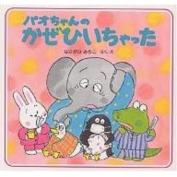 パオちゃんのかぜひいちゃった/仲川道子/子供/絵本