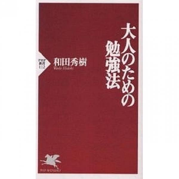 大人のための勉強法/和田秀樹