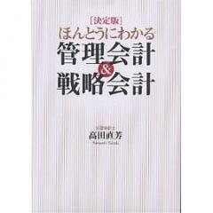 ほんとうにわかる管理会計&戦略会計 決定版/高田直芳