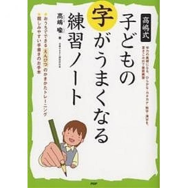 高嶋式子どもの字がうまくなる練習ノート/高嶋喩