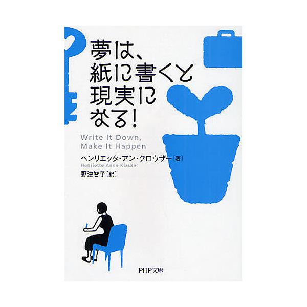 夢は、紙に書くと現実になる!/ヘンリエッタ・アン・クロウザー/野津智子