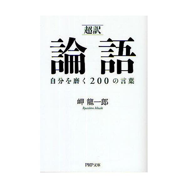〈超訳〉論語自分を磨く200の言葉/岬龍一郎