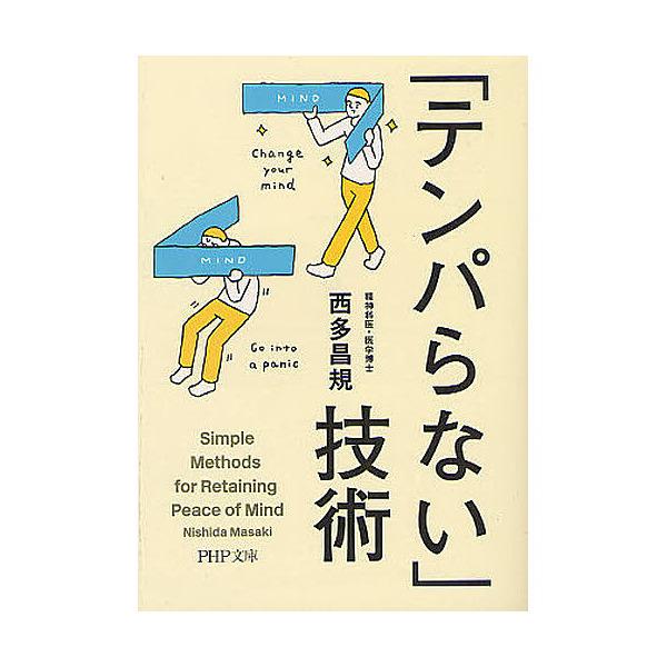 テンパらない」技術/西多昌規 (...