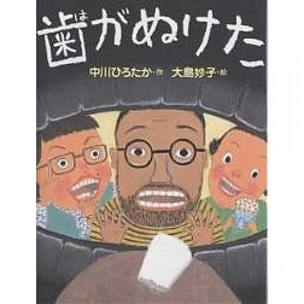 歯がぬけた/中川ひろたか/大島妙子/子供/絵本