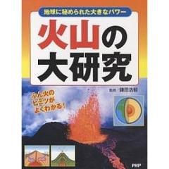 火山の大研究 地球に秘められた大きなパワー ふん火のヒミツがよくわかる!