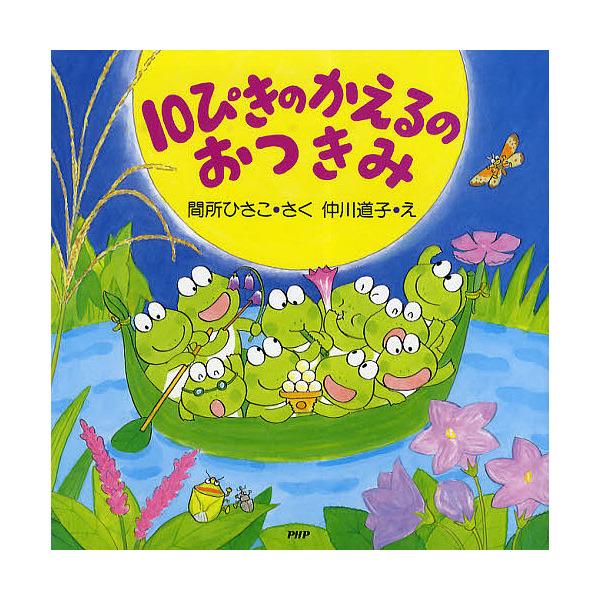 10ぴきのかえるのおつきみ/間所ひさこ/仲川道子/子供/絵本
