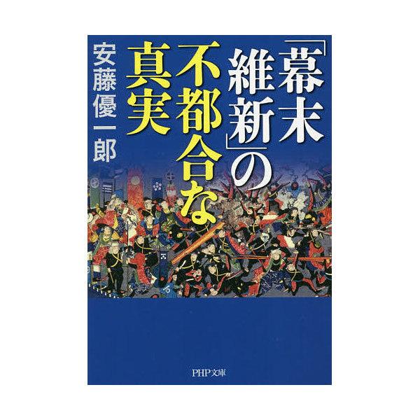 「幕末維新」の不都合な真実/安藤優一郎