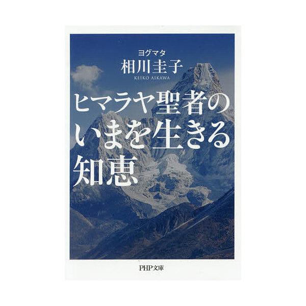 ヒマラヤ聖者のいまを生きる知恵/ヨグマタ相川圭子