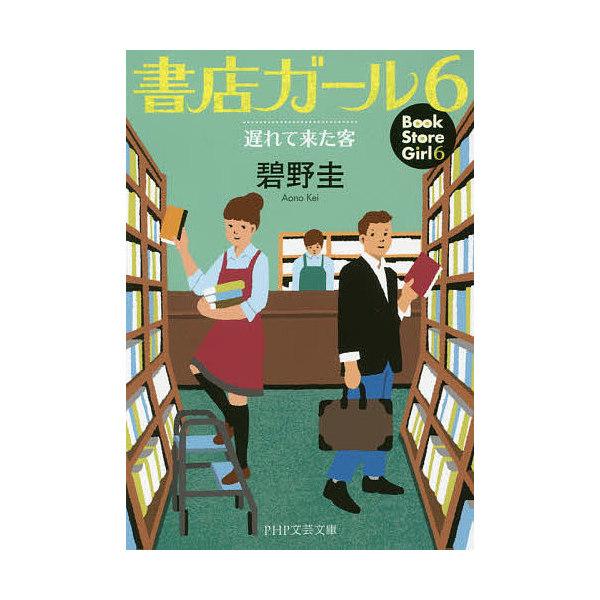書店ガール 6/碧野圭