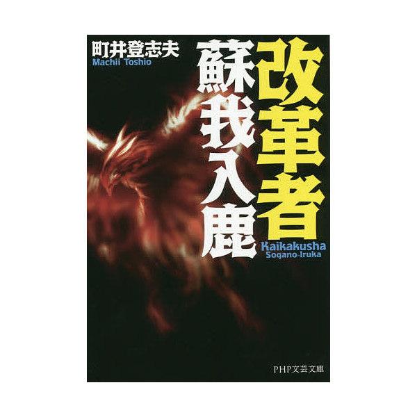 改革者蘇我入鹿/町井登志夫