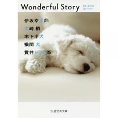 Wonderful Story/伊坂幸犬郎/犬崎梢/木下半犬