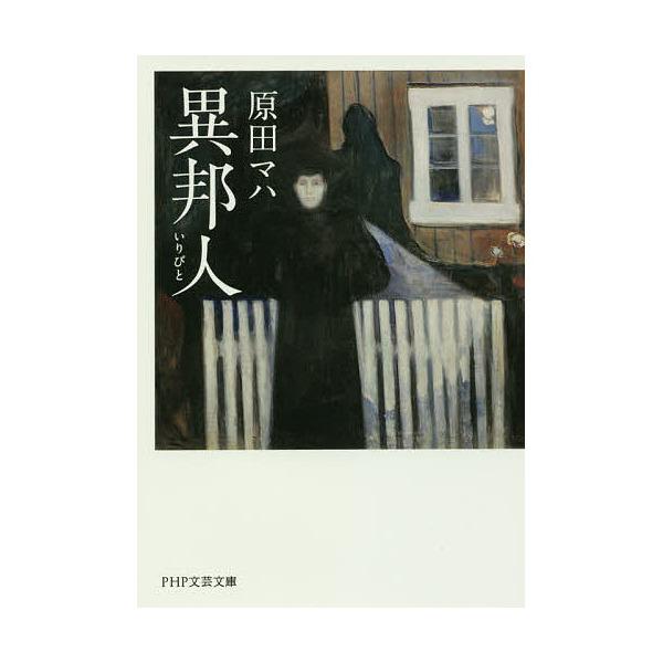 異邦人(いりびと)/原田マハ