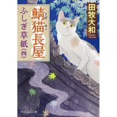 〔予約〕鯖猫長屋ふしぎ草紙(四)(仮) /田牧大和