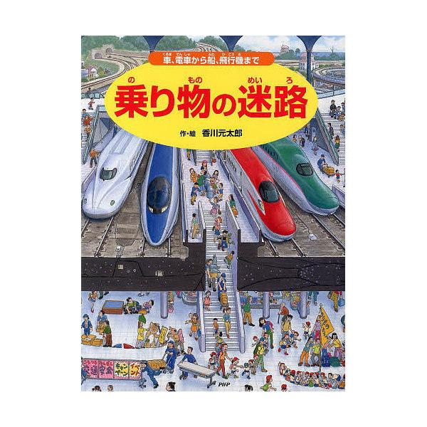 乗り物の迷路 車、電車から船、飛行機まで/香川元太郎/小賀野実
