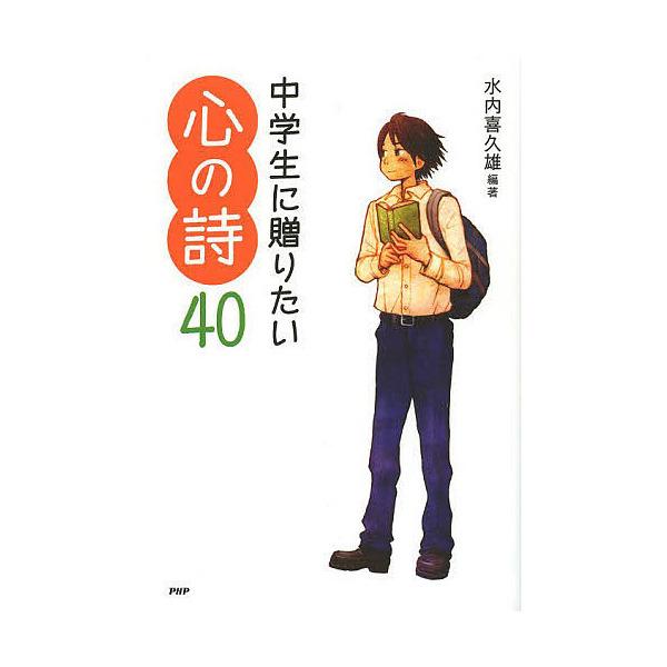 中学生に贈りたい心の詩40/水内喜久雄