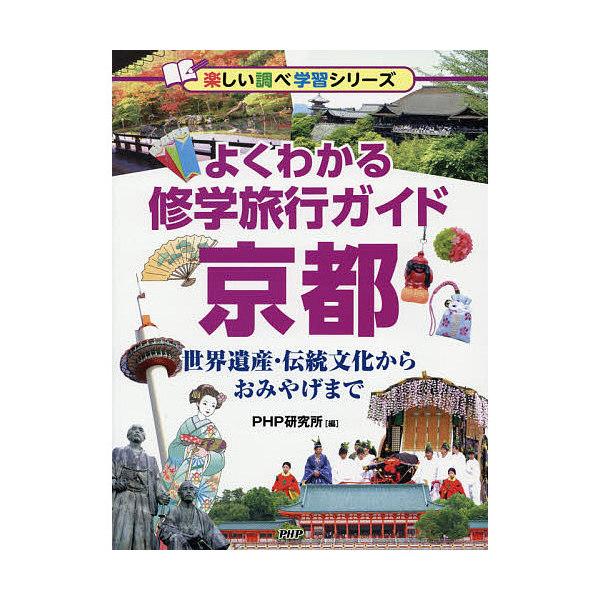 よくわかる修学旅行ガイド京都 世界遺産・伝統文化からおみやげまで/PHP研究所