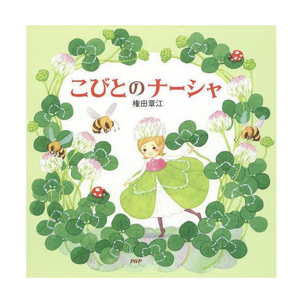 こびとのナーシャ/権田章江/子供/絵本