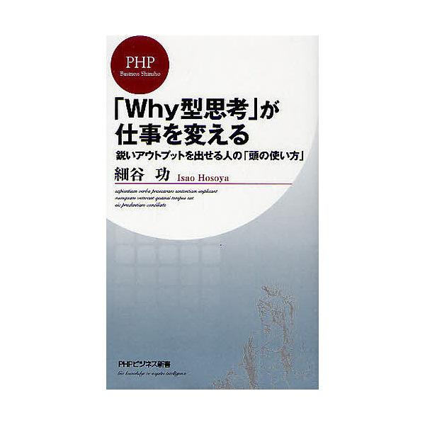 「Why型思考」が仕事を変える 鋭いアウトプットを出せる人の「頭の使い方」/細谷功