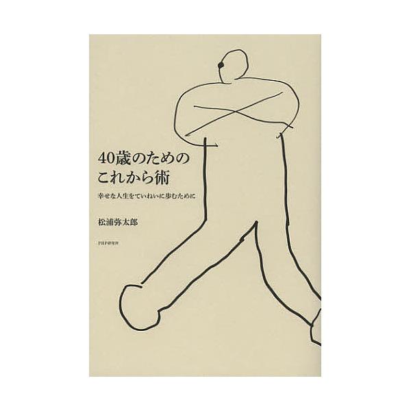 40歳のためのこれから術 幸せな人生をていねいに歩むために/松浦弥太郎