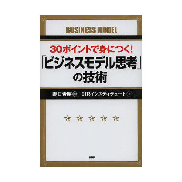 30ポイントで身につく!「ビジネスモデル思考」の技術/野口吉昭/HRインスティテュート