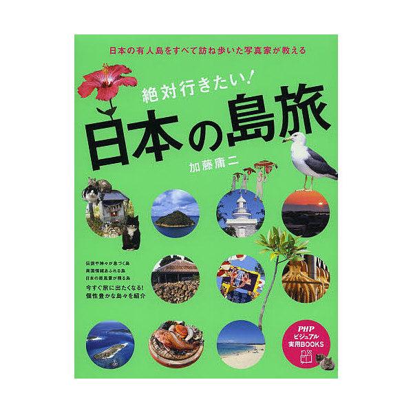 絶対行きたい!日本の島旅 日本の有人島をすべて訪ね歩いた写真家が教える/加藤庸二/旅行