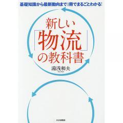 新しい「物流」の教科書 基礎知識から最新動向まで1冊でまるごとわかる!/湯浅和夫