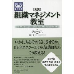 〈実況〉組織マネジメント教室 MBA Organizational Management/グロービス/佐藤剛