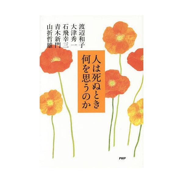 人は死ぬとき何を思うのか/渡辺和子/大津秀一/石飛幸三