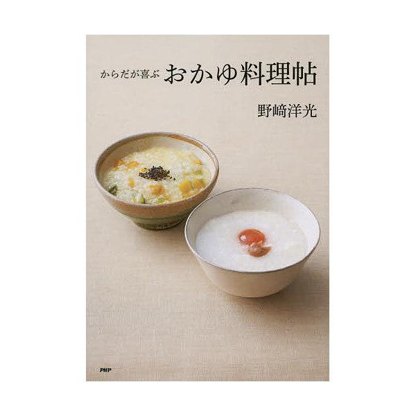 からだが喜ぶおかゆ料理帖/野崎洋光/レシピ