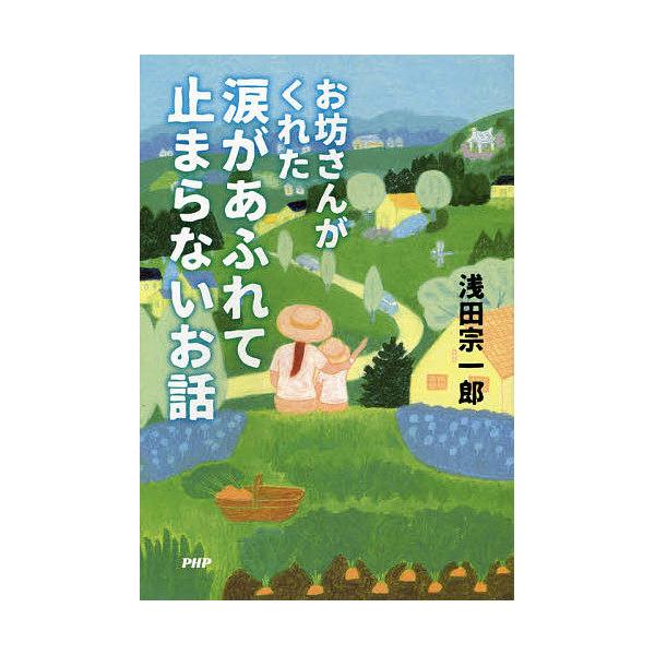 お坊さんがくれた涙があふれて止まらないお話/浅田宗一郎