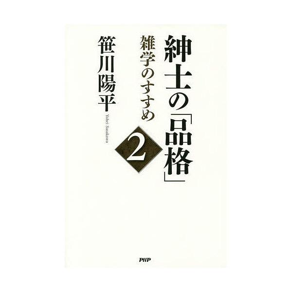 紳士の「品格」 2/笹川陽平