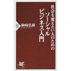 社会を変えたい人のためのソーシャルビジネス入門/駒崎弘樹