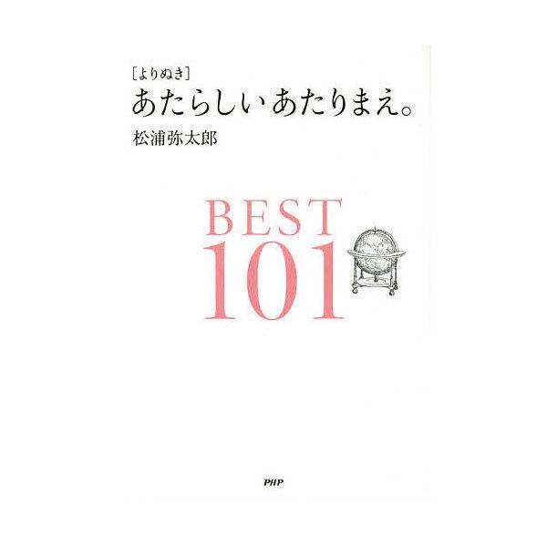 〈よりぬき〉あたらしいあたりまえ。BEST101/松浦弥太郎